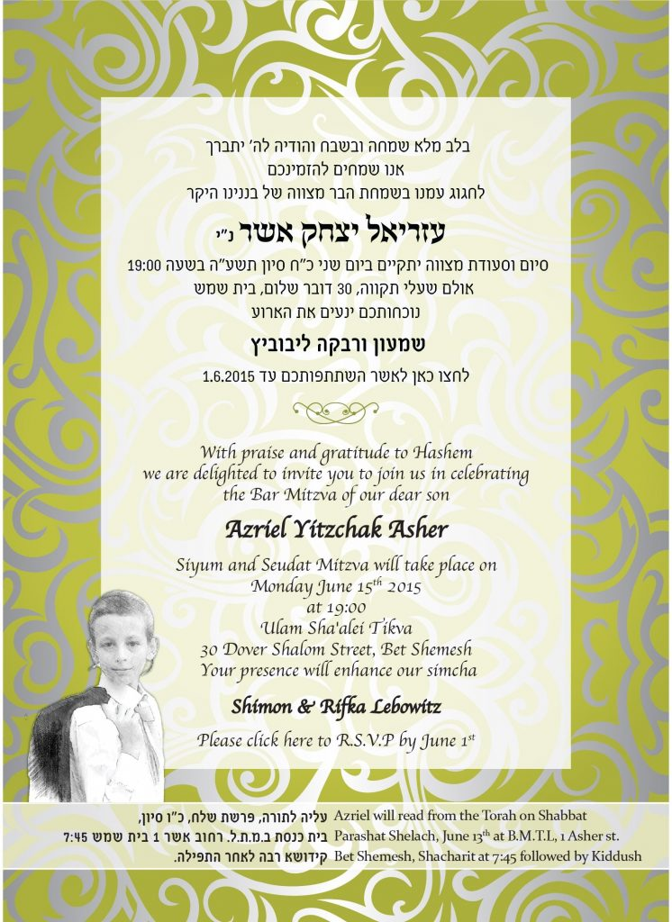 Azriel Bar Mitzva Invitation
